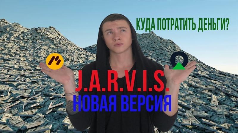 Программа J.A.R.V.I.S   Куда потратить деньги?