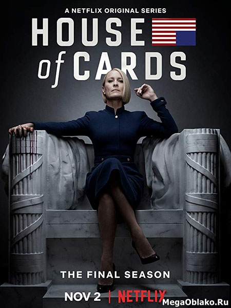 Карточный домик (6 сезон: 1-8 серии из 8) / House of Cards / 2018 / ПМ (Amedia) / WEBRip + WEBRip (720p) + (1080p)