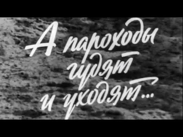 А пароходы гудят и уходят (1972). Драма