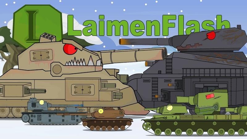 Мультики про танки все серии RATTE Левиафан. LaimenFlash [wot-vod.ru]