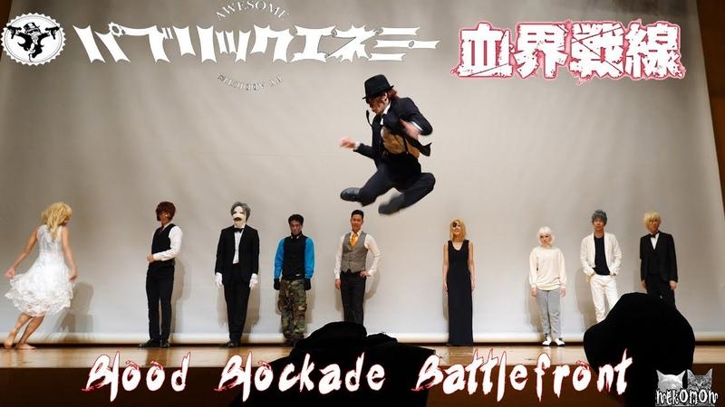 血界戦線 踊ってみた Blood Blockade Battlefront real life パブリックエネミー 公演 パブエネコーエン