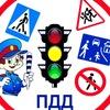 Дорожные знаки наши друзья!