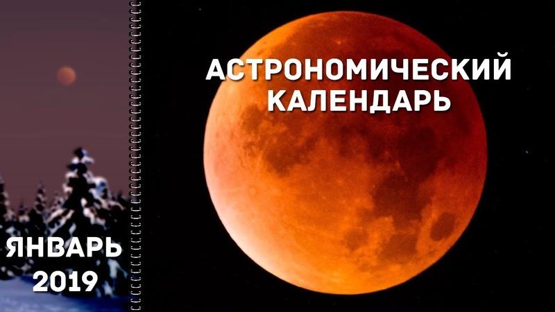 Астрономический календарь: январь 2019