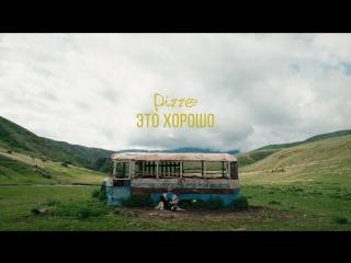 Pizza - Это хорошо (Официальное видео 2018)