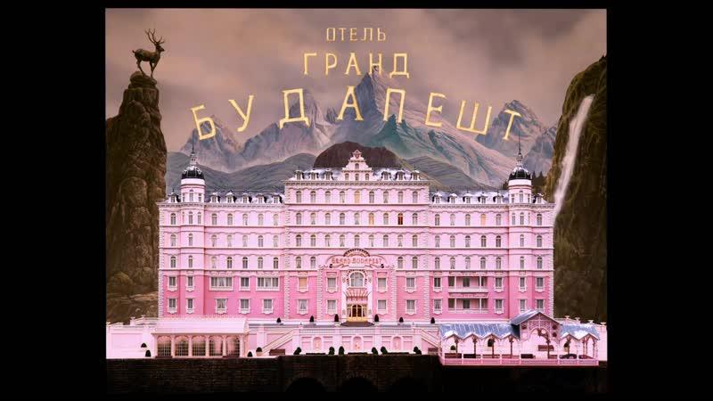 Отель «Гранд Будапешт» - Дублированный трейлер