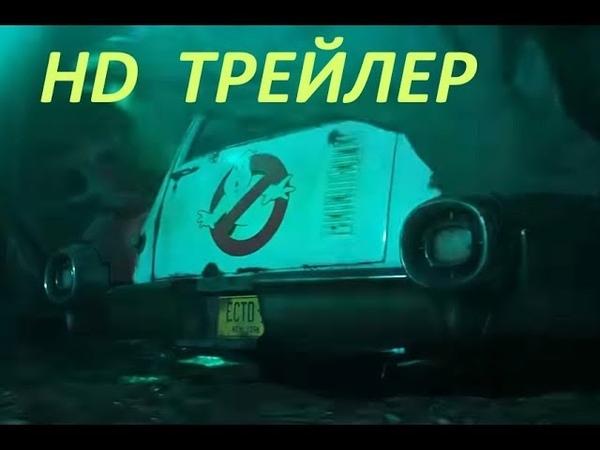 Охотники за привидениями 3 Русский тизер 2020