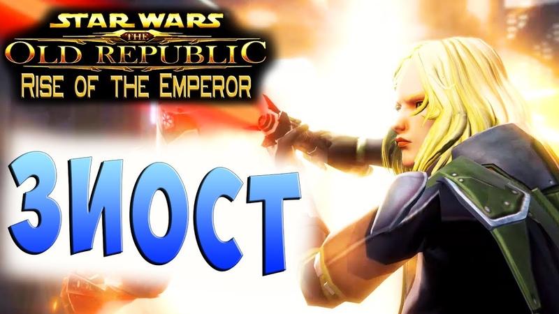 ПРИБЫТИЕ НА ЗИОСТ SWTOR Rise of Emperor (Восстание Императора) Рыцарь Джедай на русском 1