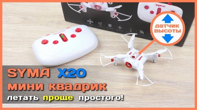 📦 Квадрокоптер SYMA X20 Крутой мини квадрокоптер из Китая с датчиком высоты