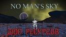 No Man's Sky Duplication glitch! дюп ресурсов (бесконечные ресурсы)