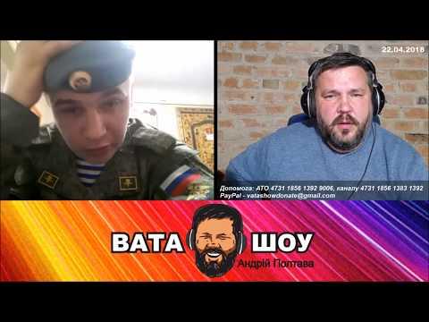 Приходи русский не бойся Андрей Полтава ВАТА ШОУ