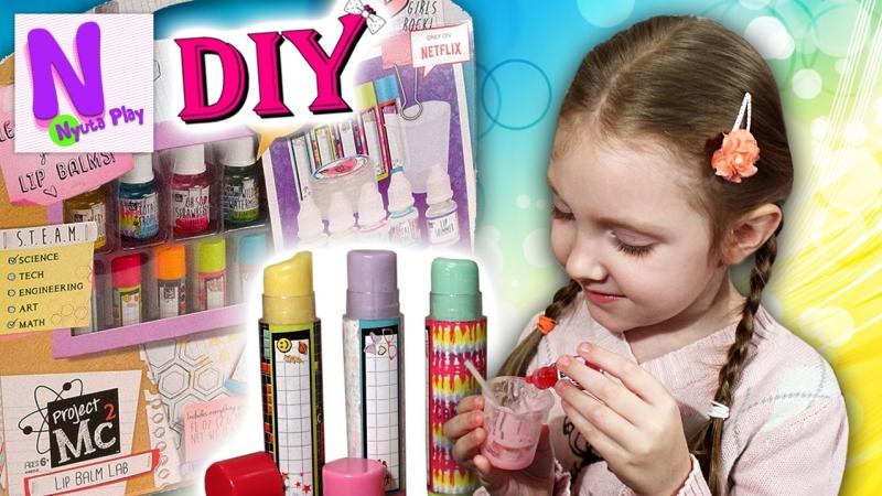 Бальзам для губ своими руками! Project Mc2 DIY LIP BALM Lab! Nyuta Play