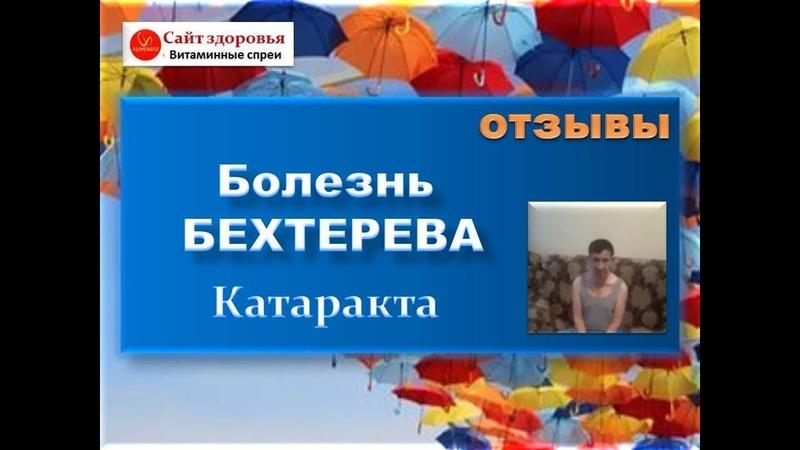 🎋🍃 Смотрим положительный отзыв Болезнь БЕХТЕРЕВА Катаракта