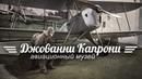 Путеводитель по музеям Авиационный музей Джованни Капрони