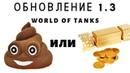 World of Tanks (WoT) - ПАЦАНСКИЙ ОБЗОР ОБНОВЛЕНИЕ 1.3 (Патч 1.3)