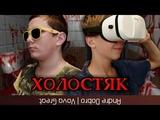 ЛСП,FEDUK,ЕГОР КРИД -ХОЛОСТЯК (ТИЗЕР)