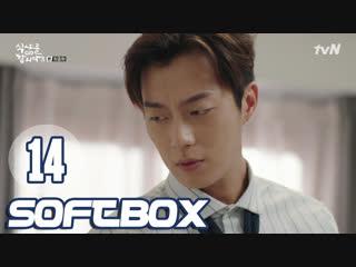 [Озвучка SOFTBOX] Кушать подано 3 14 серия