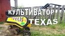 Окучиваем картошку Мотокультиватор Texas лучший помощник