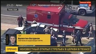 Новости на Россия 24 • Стрельба в Техасе: много погибших, нападавший убит