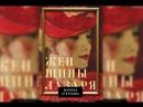 Роман Марины Степновой Женщины Лазаря Книжная полка выпуск 109