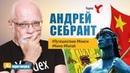Андрей Себрант о книгах, сериалах, кино и впечатлениях о Китае. Переговорка Выпуск№1