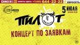 ПИЛОТ - Концерт по заявкам в Москве 5 июля, ГлавClub Green Concert (16+)