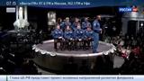 Новости на Россия 24 Новый российский космический двигатель позволит достичь Марса за полтора месяца