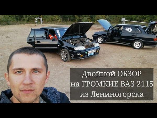 Обзор на ГРОМКИЕ ВАЗ 2115 из Лениногорска Alphard mx60 m60neo Ural 2 1200 Aria bz165