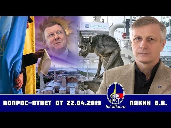 Вопрос-ответ Валерий Пякин от 22 апреля 2019 г.