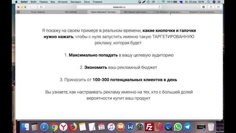 Формула 7 шагов привлечения клиентов в тренинговый бизнес из Инстаграм, Фейсбук и Вконтакте