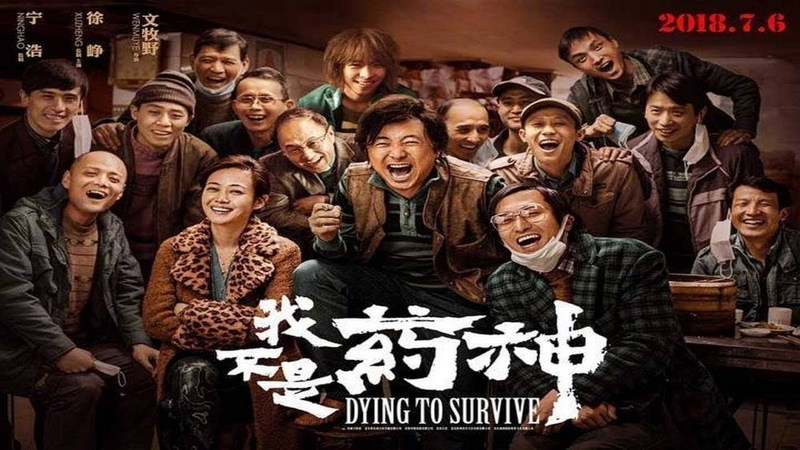 Dying to Survive-Trailer (2018)