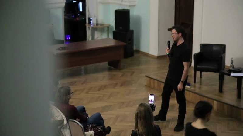 Встреча с Джоном Вебстером в МШНК (29.11.18)
