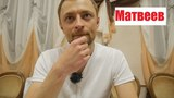 Евгений Матвеев об iPhone, службе в Чечне, ядерном реакторе #ЗНАКОМЬТЕСЬ