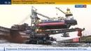 Новости на Россия 24 • Миллиардная тонна угля: Красноярск поставил рекорд по добыче