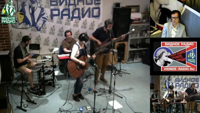 Группа Брют - За пределом (Видное Радио)