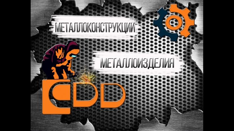 ООО СтройДорДеталь металлоконструкции металлоизделия любой сложности