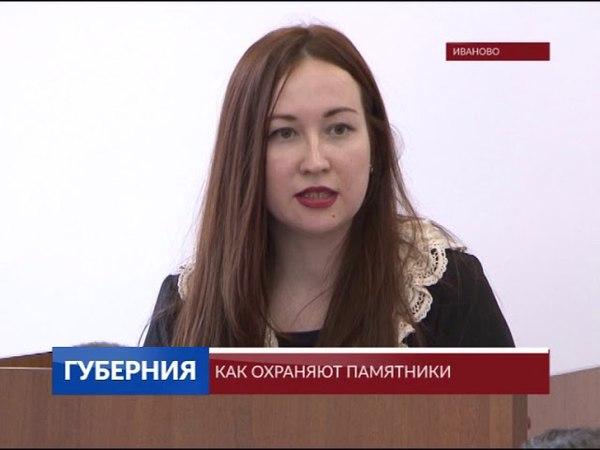 Как охраняют памятники в Ивановской области