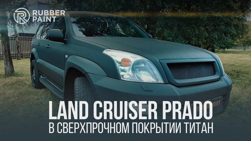 Land Cruiser Prado в Сверхпрочном покрытии Титан!