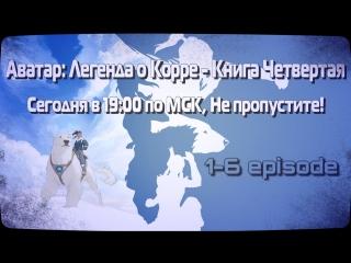 Аватар: Легенда о Корре - Книга Четвёртая (2014) 1-6 серии