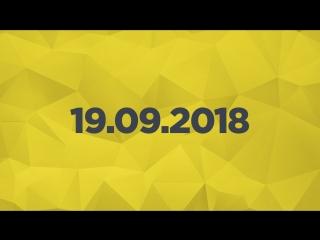 Игровые новости 19.09.2018