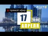 Live 17.04 [ Максим Темченко   Наталья Давыдова   Катя Пал и Роман Лернер   Мария Гринюк ]