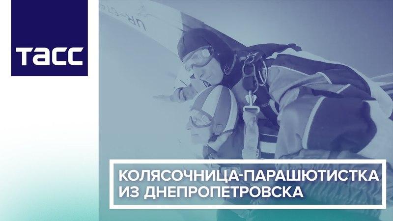 Колясочница-парашютистка из Днепропетровска