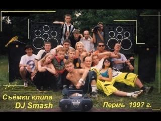 Первый хит / клип DJ Smash (1999)