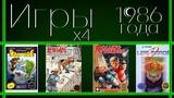 Игры 1986 года x3 Salamander, Rampage, Renegade, Rolling Thunder REG# 19