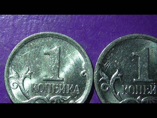 Редкие монеты РФ. 1 копейка 2007 года, М. Обзор разновидностей.