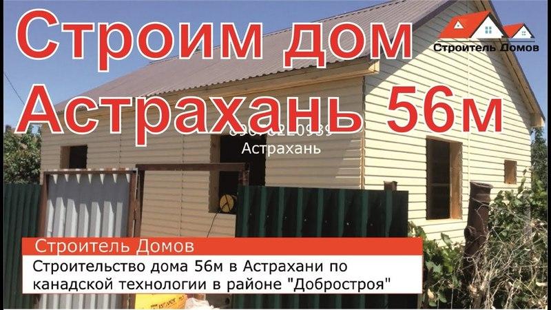 Видеоосмотр строящегося дома 56м в Астрахани по канадской технологии