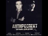 Антиреспект feat. Мафик - Нарисуй (feat. Мафик)