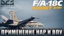 DCS World : F/A-18C - Применение НАР и пушки по земле