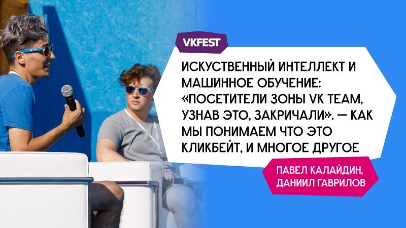 VK Team на VK Fest '18: «Искусственный интеллект и машинное обучение: «посетители зоны VK Team, узнав это, закричали». — Как мы