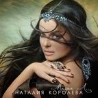 Наташа Королёва альбом Главная Любовь