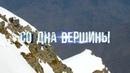 Со дна вершины саундтрек из фильма исполнитель Кристина Ашмарина